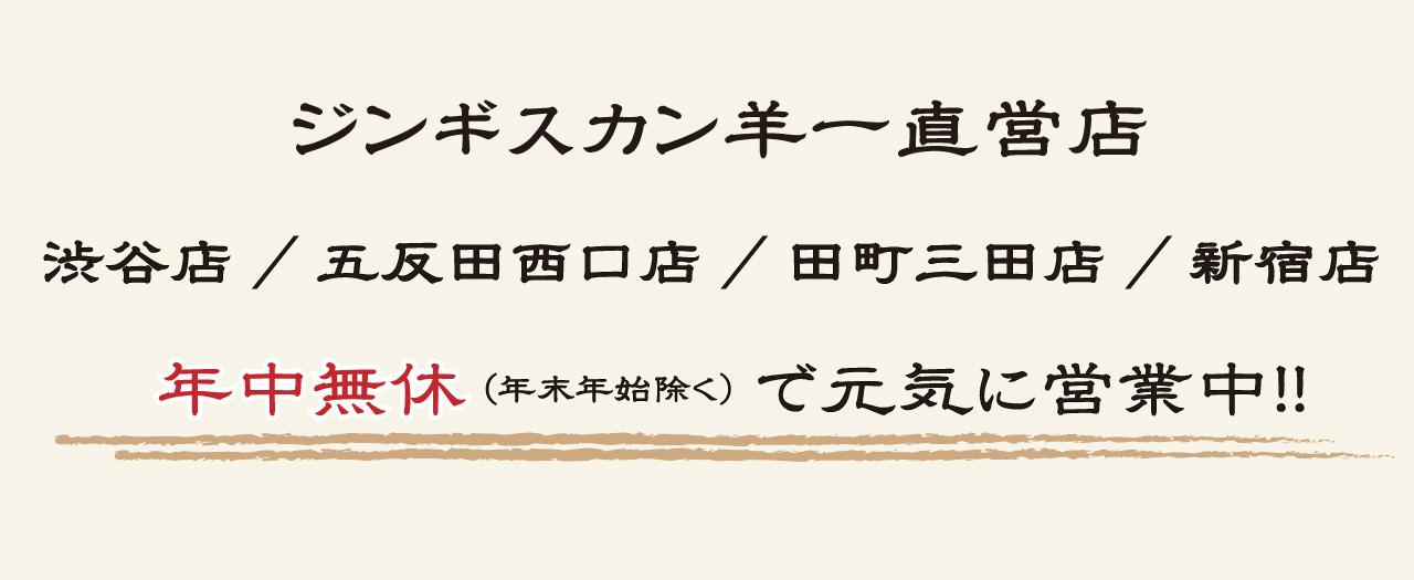 五反田西口店 11月22日より日曜営業開始!!