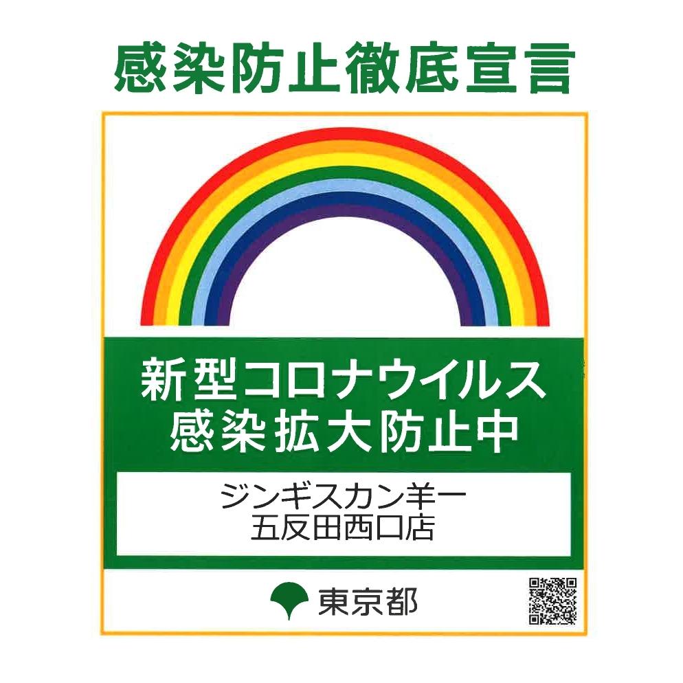 五反田ステッカー_page-0001(1)