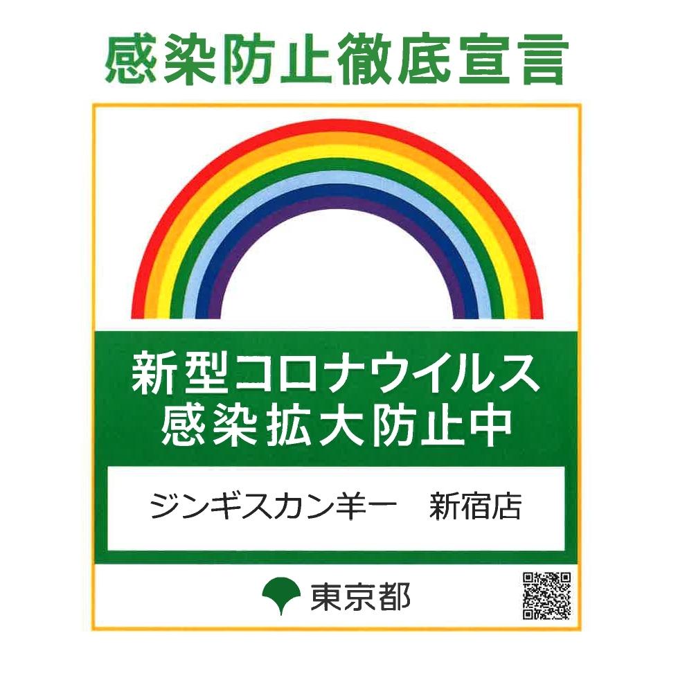 新宿ステッカー_page-0001(1)