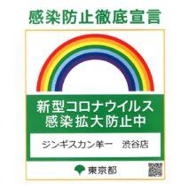 渋谷ステッカー_page-0001(1)