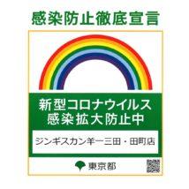 田町ステッカー_page-0001(1)